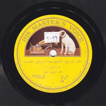 094-CON-A, Mohamad El Bahr, Daqqet Touboul-El-Harb I