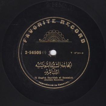 1112-VOCC A Al Sayyeda El Swaysiyya, Addak Amir I