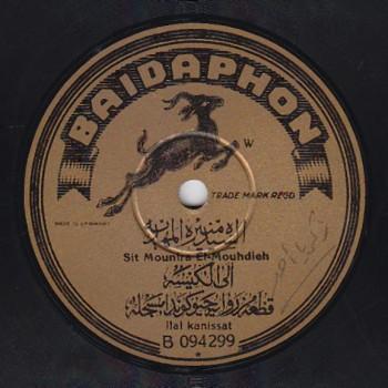 125-MMD-B, Mounira El Mahdia, ila El kanissa