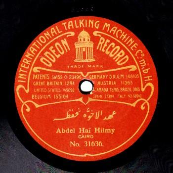153-AHH-B, Abdul Hay Helmi, Ahd El Oukhouwwa I