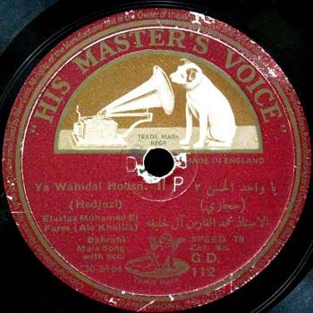 18 - Mohamad al Fares - Ya Wa7id al Hosn