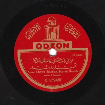 2-Tahmilat-Rast,-Abd-ElHamid-ElQuddabi,-Sami-Chawa,-Odeon-www