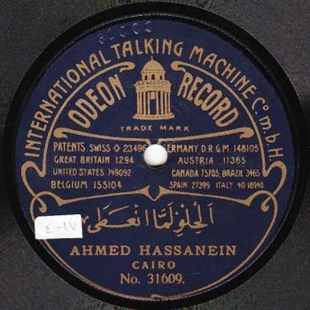 2003-voc-c-1-B Ahmad Hassanein, El Hilwi Lamma Inaataf