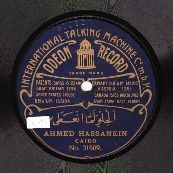 2003-voc-c-1-B, Ahmad Hassanein, El Hilwi Lamma Inaataf