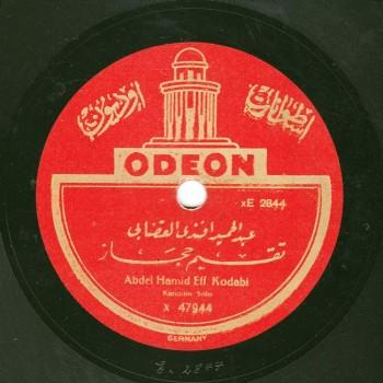 2005-ins-c-a-abdel-hamid-eff-kodabi-taqasim-hijaz-www