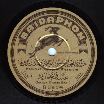 2055-INS-C,-A, Azouri Wa Sayoun Wa Iskandar, Oushaq Oyhman Bek I