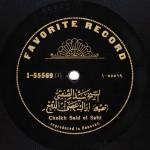 217 SSF A, Sayyed Safti, Arak Asi El Damae, Kasida I