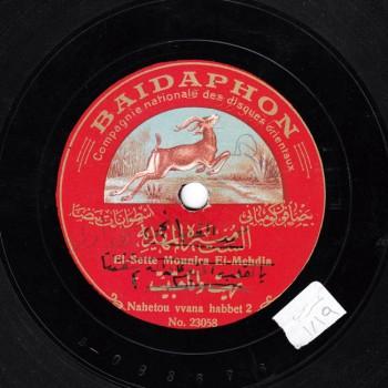 2217-VOCC-B, Mohamed Al Qabbanji, Ya Li Qalbin Mutayyam I