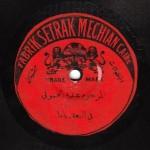 2349-VOCC-A-Abdul-Hamouli,-Fil-Bouadi-Yama-III-www