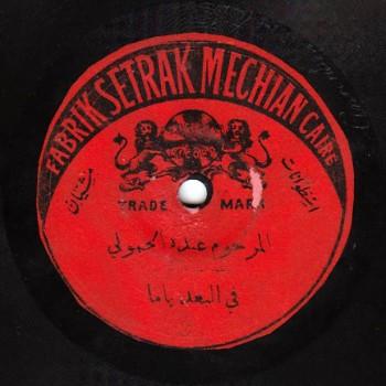 2349-VOCC-A Abdul Hamouli, Fil Bouadi Yama III