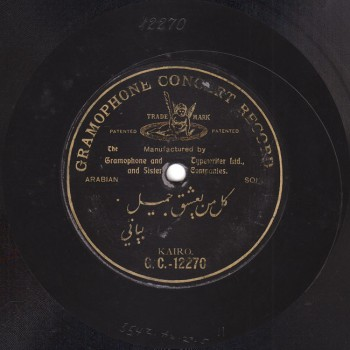 3001 VOCC, Ismail Hafez, Koull Men Yiachaq Gamil I