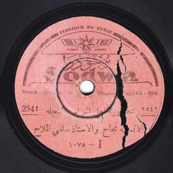3459-VOCO-A, Najah & Sami El Mallah, Muhawarat Ahl El Gharam I