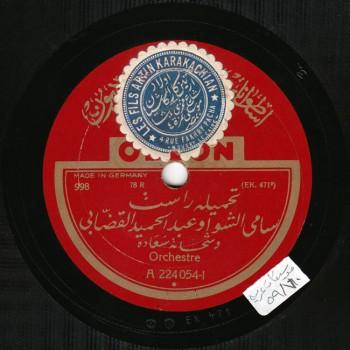 4-Tahmilat-Rast,-Sami-Chawa,-Abd-ElHamid-ElQuddabi,-Shehatah-Saadah,-Odeon-www