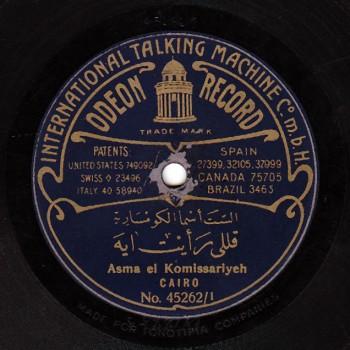 AKS-1-A MUS Asmaa Kumsareya, Oulli Ra'eit Eh I