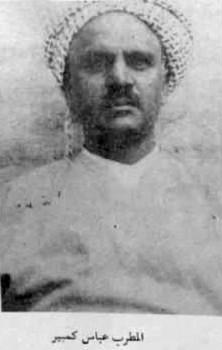'Abbās Kambīr al-Shaykhalī