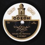 Ali Mahmoud, Bellahe ya Bahi Al Sheyam, Odeon