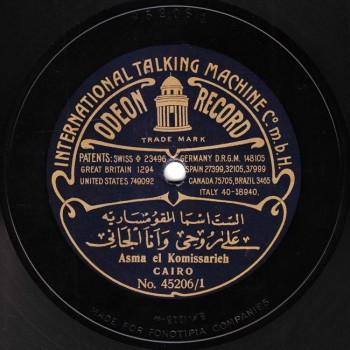 Asma-ElKumsareyyah, Dawr Aala Rouhi Ana ElJani, Odeon (1)