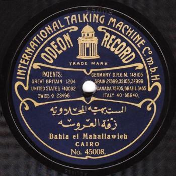Bahiya El Mahallaweya, Zafet El Arosa
