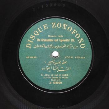Bamba El Awwadah, El Afw Ya Sid El Melah, Zonophone