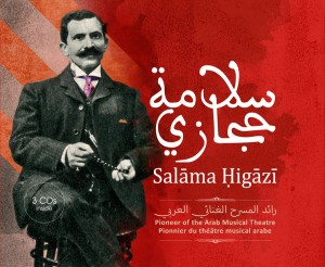 CD-Box-cover-Higazi3-www