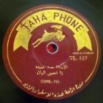 Hamad-Khalifa-Ya-ghossein-el-Baan-www