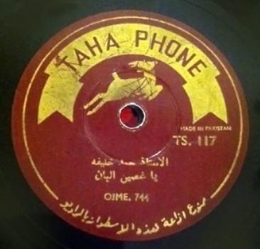 Hamad Khalifa Ya ghossein el Baan