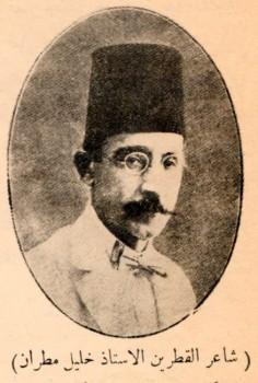 Khalil-al-Mutran-young-www