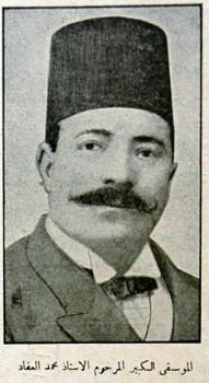 Mohamad Al Aqqad