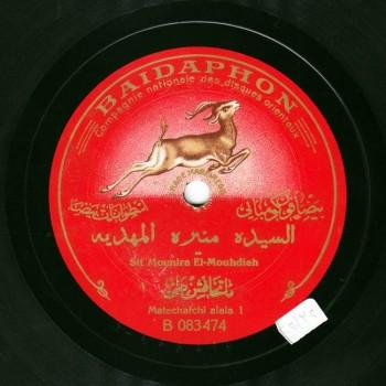 Munirah El Mahdeyyah, Matkhafsh Alayya, Baidaphone