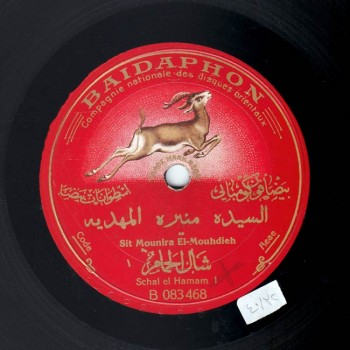 Munirah El Mahdeyyah, Shal El Hamam, Baidaphone