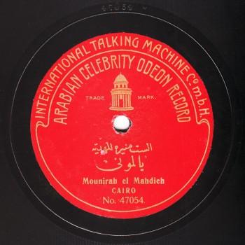 Munirah El Mahdeyyah, Ya Lamouni, Odeon