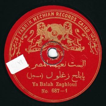 Naima El Masrya, Ya Balah Zaghlol I