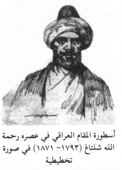 Raḥmat al-Lāh Shaltāgh