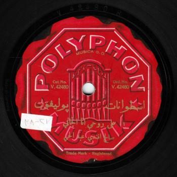 Saleh-Abd-ElHayy, Dawr Aala Rouhi Ana ElJani, Polyphon