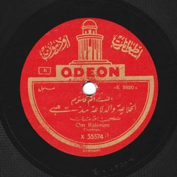 Umm Kulthoum, El Khalaah WedDalaah, Odeon