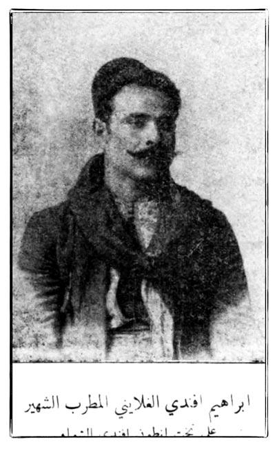 Ibrahim al-Ghalayini
