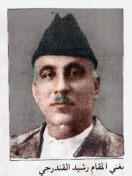 Rashid al Kundargi